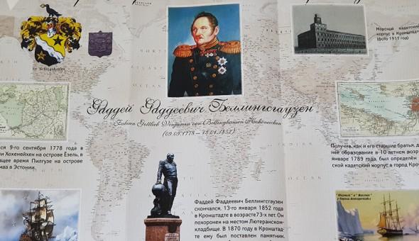 Памяти Ф.Ф.Беллинсгаузена/фото Ю.Калинина